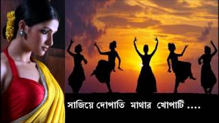 Bhupen Hazarika সাজিয়ে দোপাতি মাথার  খোপাটি   Dance folk