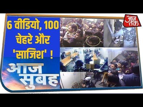 Jamia हिंसा में 6 वीडियो, 100 चेहरे और 'साजिश' ! देखिए Aaj Subah