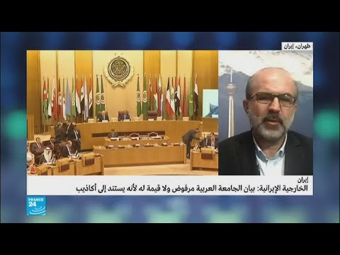 الخارجية الإيرانية: بيان الجامعة العربية لا قيمة له  - نشر قبل 3 ساعة