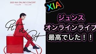 XIA #ジュンス #オンラインコンサート 約1ヶ月ぶりの投稿となり申し訳ございません   11/21(土)に開催された、ジュンスオンラインコンサートの感想動画を出しました!