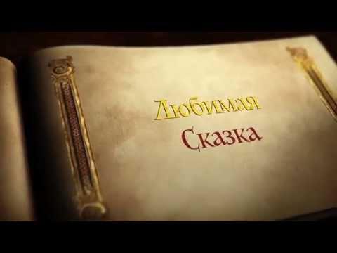 Конек-Горбунок аудио сказка: Аудиосказки - Сказки - Сказки на ночь