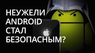 Новости Android: Google пытается сделать Android более безопасным