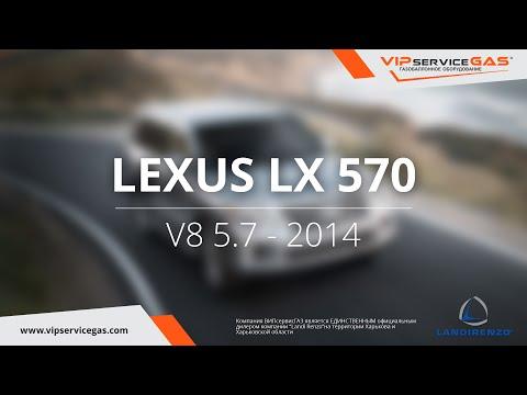 Обзор ГБО на Lexus LX570 - ГБО Landi Renzo (ГАЗ на Лексус ЛХ 570) VIPserviceGAS Харьков