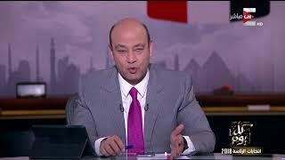كل يوم - تحذير هام من عمرو أديب للمصريين بشأن عدد أيام الانتخابات الرئاسية