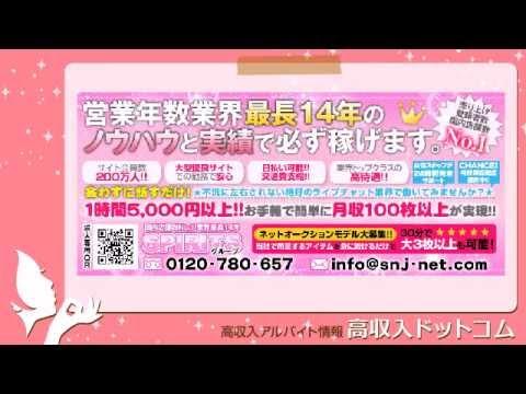 東京・埼玉・千葉のチャット「スピリッツグループ」の風俗 求人 動画