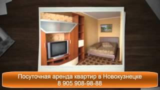 Аренда квартир, посуточная. Новокузнецк. Однокомнатная квартира.(, 2015-10-18T16:36:33.000Z)
