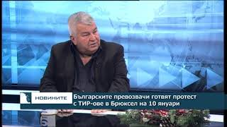 Българските превозвачи готвят протест с ТИР-ове в Брюксел на 10 януари