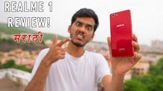 Realme 1 Review! Kha खरा की खोटा? Tech Marathi