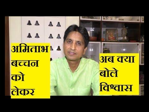 Kumar Vishwas best Reply to amitabh...