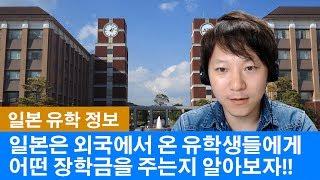 (일본 유학)일본대학 유학생 장학금제도에 대해서 알아보…