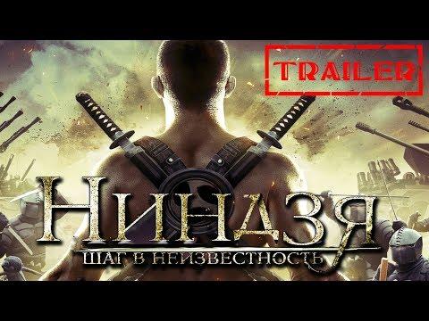 Ниндзя: Шаг в неизвестность HD 2014 (Боевик, Драма) | Трейлер на русском