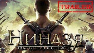 Ниндзя: Шаг в неизвестность HD (2014) / The Ninja: Immovable heart HD (боевик, драма) Trailer