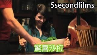 五秒電影: 驚喜沙拉 Surprise Salad【中文字幕】