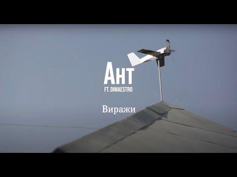 Ант (25/17) feat. Dimaestro — Виражи (Акустический эффект#5)