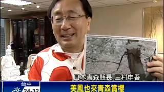 【民視即時新聞】台日關係友好,今天日本青森縣長三村申吾帶著將近20名...