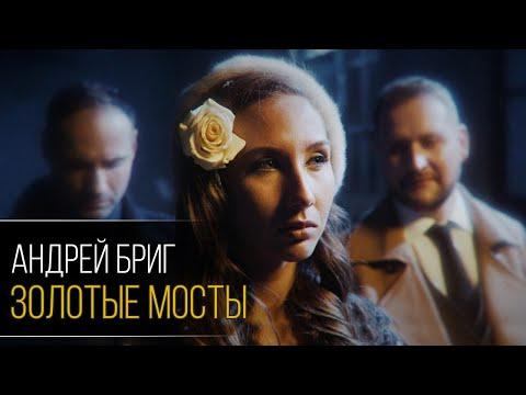 Золотые мосты. Андрей Бриг. Музыкальный клип.12+