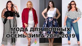 видео Мода для маленьких полных женщин