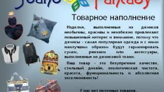 Видеопрезентация компании Джинсовая Фантазия(Компания