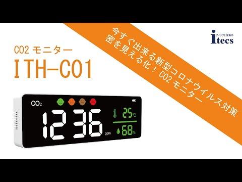 CO2モニター 製品紹介