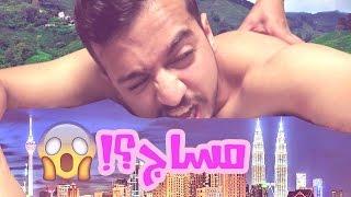 ايش يسوي السعودي في ماليزيا بألف ريال ؟!