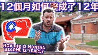 在台灣12個月如何變成了12年 HOW did 12 months in Taiwan become 12 YEARS?!
