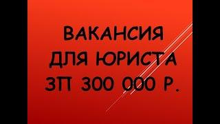 Работа вакансия юрист, адвокат.  Зарплата от 150 000 руб в мес