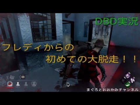【実況】エルム街の悪夢からの招待状(病院)【デッドバイデイライト】