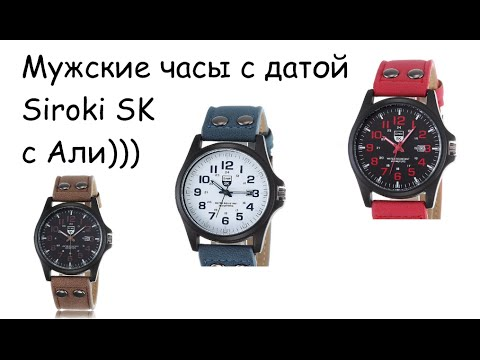 Часы мужские наручные с датой - Siroki SK (SOKI)