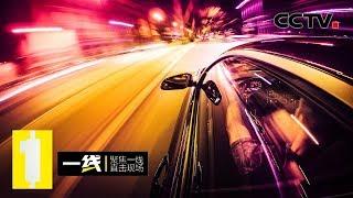 《一线》 20191226 事故制造者| CCTV社会与法