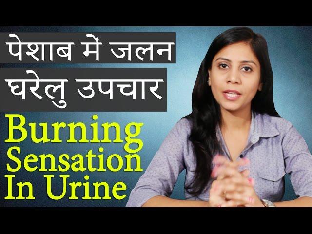 Peshab Mein Jalan Ka Ilaj ? ????? ??? ??? ?? ????? ??????Urine Burning Treatment In Hindi?Imam Dasta