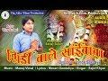 Shirdi Wale Sai Baba | Kawali | MP3 Audio | #TheParthFilmsProduction