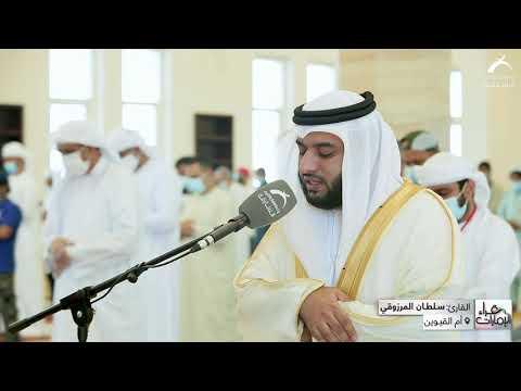قراء الإمارات | القارئ: سلطان المرزوقي من الأئمة الإماراتيين في أم القيوين