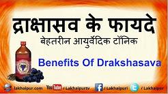 द्राक्षासव के फायदे एक बेहतरीन आयुर्वेदिक टॉनिक | Benefits of Drakshasava