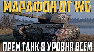 НОВЫЙ МАРАФОН НА ПРЕМ ТАНК 8 УРОВНЯ ОТ WG - Caernarvon Action X