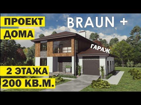 ПРОЕКТ ДОМА 2 ЭТАЖА 200 КВ.М. ГАРАЖ +ТЕРРАСА. BRAUN+