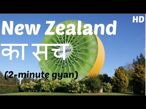 न्यूज़ीलैण्ड की रहश्यमयी बातें ! Shocking facts about New Zealand In Hindi/Urdu