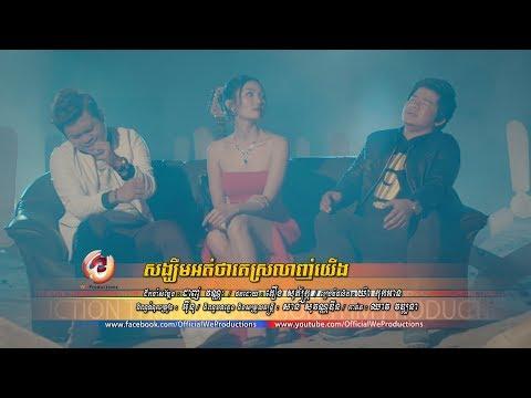 Song Khoem Ort Tha Keh Slanh Yerng - Sok Marine ft. Meas Rachna [OFFICIAL MV]