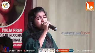 English Song by Sis. Pooja Prem...