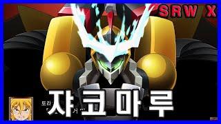 쟈코마루 무장모음 [슈퍼로봇대전X] [1440P60FP…