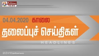 Today Headlines - 04 Apr 2020 இன்றைய தலைப்புச் செய்திகள்  Morning Headlines Coronavirus Live Updates