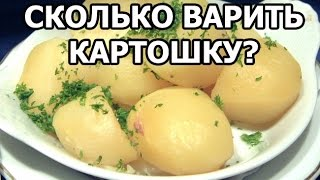 Сколько варить картошку. Сколько варится картошка