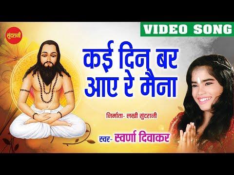 Din Bhar - Ghat Ghat Mein Base Satnam - Swaran Diwakar - Chhattisgarhi Devotional Song