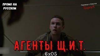 Агенты ЩИТ 6 сезон 5 серия / Agents of Shield 6x05 / Русское промо