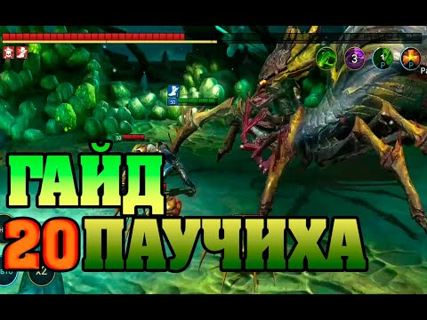 RAID Shadow Legends - ГАЙД ПО 20 ПАУЧИХЕ