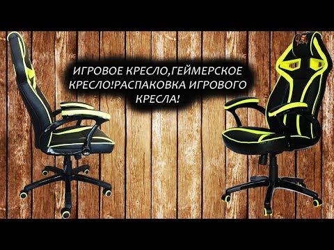 Игровое кресло,геймерское кресло!Распаковка игрового кресла!