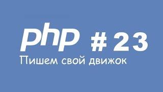 [PHP] Пишем свой движок с полного нуля. Часть 23 (Админ панель #2). Работа с API Яндекс.Метрики