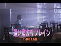 遠い恋のリフレイン (カラオケ) T-BOLAN