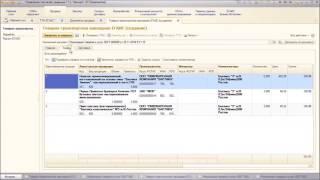 Отправка и получение ТТН. Модуль 1С-ЕГАИС ПРОФ