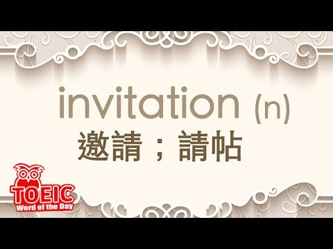 【Word of the Day】 invitation