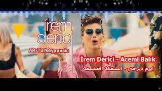 اغنية تركية رائعة مترجمة - ايرم ديرجي - السمكة الغشيمة- İrem Derici - Acemi Balık Resimi